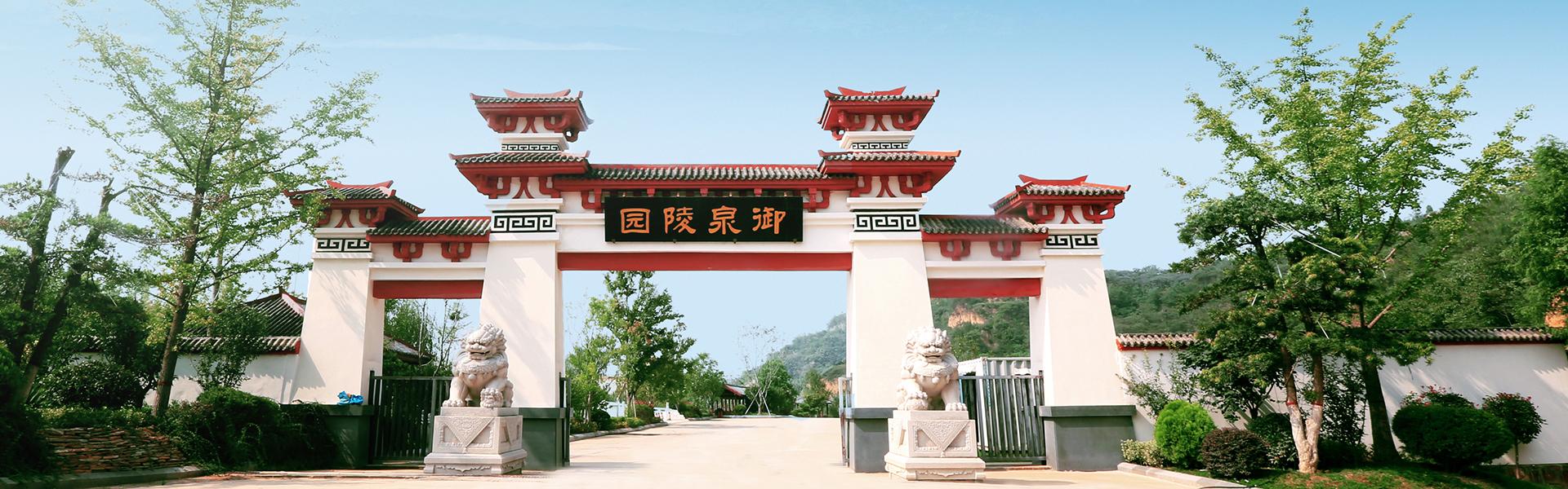 苏州名流陵园公墓